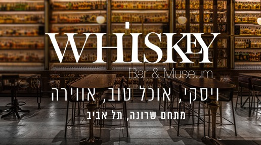 whisket bar museum